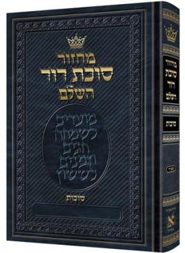 Machzor Succos -Hebrew Only - Sefard