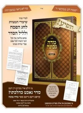 Middah Nichonah - מדה נכונה שיעורי