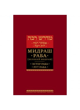 Midrash Rabbah: Megillas Ruth and Esther