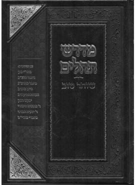 Midrash Tehillim - Shochar Tov
