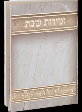 Zmirot Shabbat Horizontal on Marble
