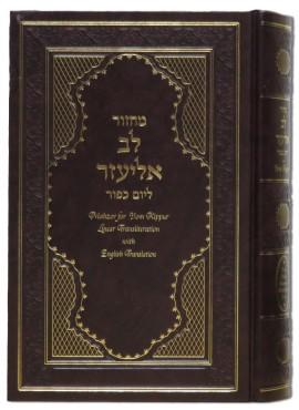 Machzor Lev Eliezer