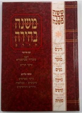 Mishnah Behirah