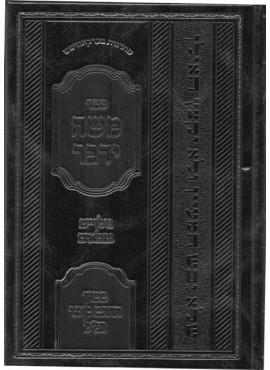 Sefer Moshe Yedaber