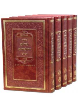 Shalom Yerushalayim Machzor - Hebrew/English