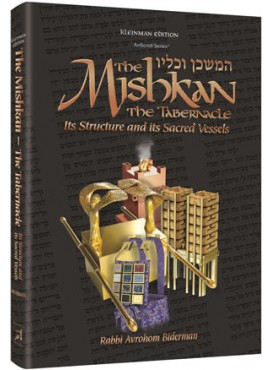 The Mishkan / Tabernacle - Compact Size.
