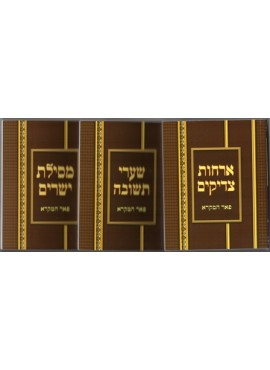 Mussar pack