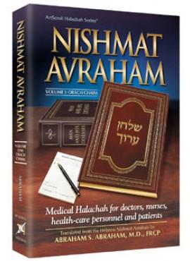 Nishmat Avraham