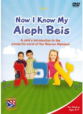 Now I Know My Aleph Bais