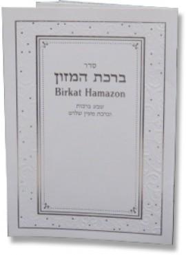 Bircat Hamazon modern