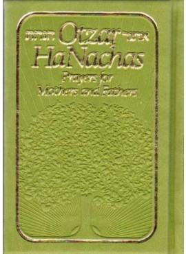 Otzar HaNachas