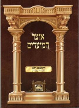 Oitzer Hamoadim - Hoshanah Rabbah / Shmini Atzeres
