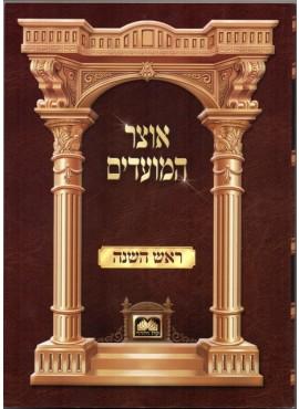 Oitzer Hamoadim - Rosh Hashanah