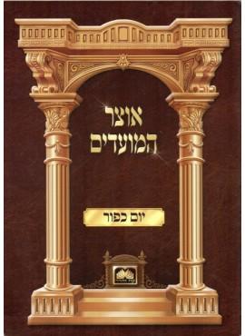 Otzer Hamoadim - Yom Kippur
