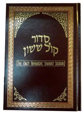 Sephardic Orot Siddur - Shabbat