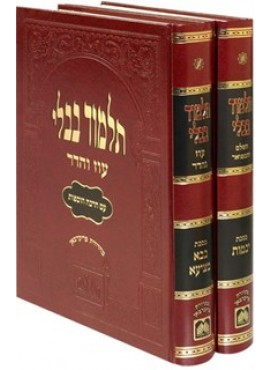 Talmud Bavli For Yeshiva With Hosofos