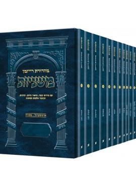 The Ryzman Edition; Hebrew Mishnah Series - Full Size
