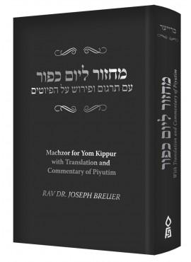 Piyutim of Yom Kippur