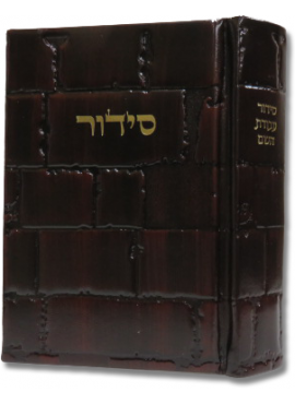 Siddur Avodat Hashem Antique Leather