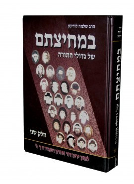 HaRav Shlomo Lorincz in the surrounding of Gedolei HaTorah ( Vol.2 )