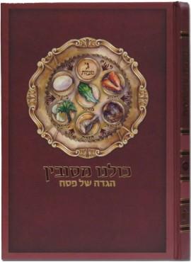 Haggadah Kulanu Mesubim - Sephardic