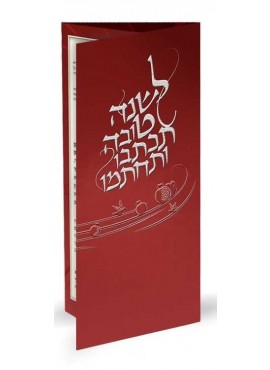 Leshana Tova Tall Card