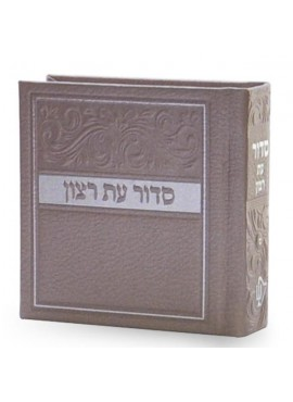 Siddur Mini