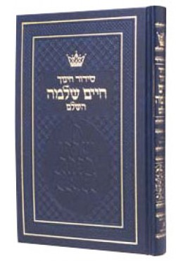 Siddur - Chinuch Chaim Shlomo