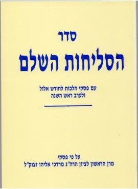 Seder Haslichot Hashalom