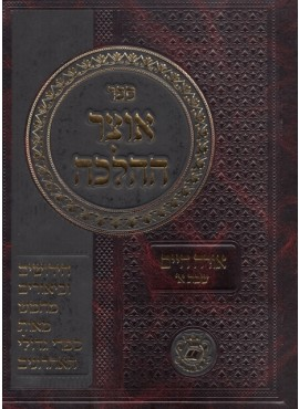 Sefer Otzar HaHalacha - Orach Chaim Shabbos Volume 1