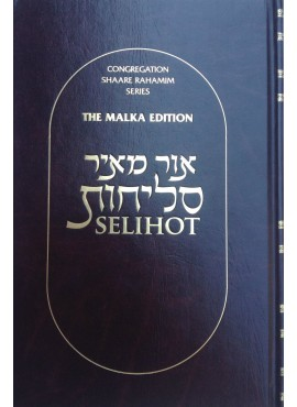 Selichot Ohr Meir Hebrew/English - Sephardic