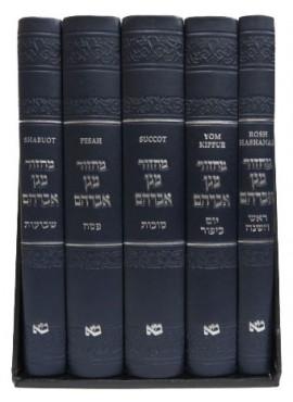 Machzor Magen Avraham