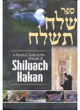 Shiluach Hakan Guide