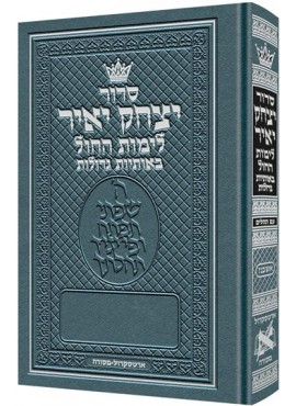 Siddur Yitzchak Yair Weekday Ashkenaz Large Print ArtScroll