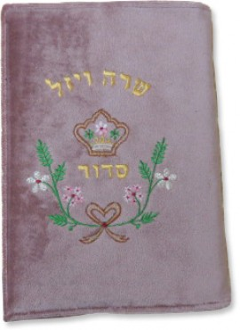 Siddur Cover or Chumash Cover