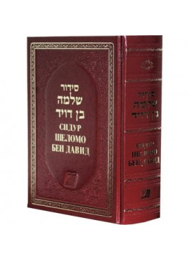 Siddur Shlomo Ben David - Sephardic Russian Transliterated