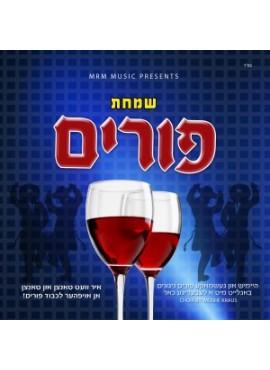 Simchas Purim CD - MRM Music Presents
