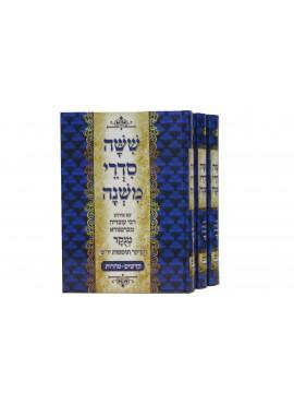 Mishnayot 3 Vol Set