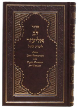 Siddur Lev Eliezer With Linear Transliteration