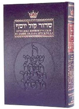 Siddur With Russian Translation - Ashkenaz - Full Size