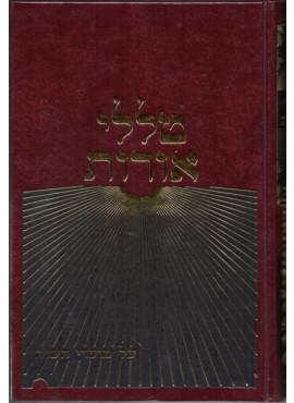 Talelei Oros - Rosh Hashana - Inyanim Aseres Yemei Teshuvah