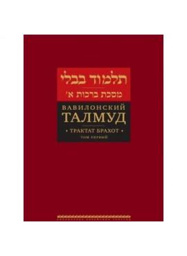 Talmud Bavli, Vol.1: Berachot - Russian
