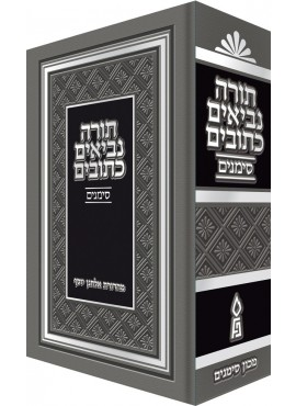 Tanach Simanim pocket (Hebrew Only)