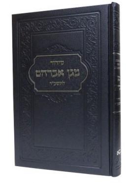 Siddur Magen Avraham Tashbar