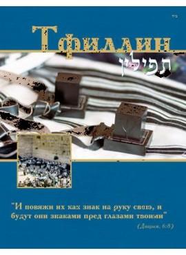 Tefillin Handbook