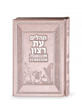 Tehillim Eit Ratzon With English Translation