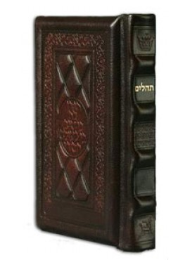 Tehillim / Psalms - Hand-tooled Yerushalayim Dark Brown Leather