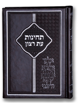 Seder Techinot Et Ratzon Leatherette