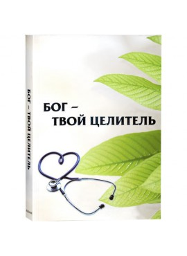 The Garden of Healing Russian By Rabbi Shalom Arush