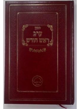 Tikun Erev Rosh Chodesh